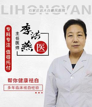 李洪燕 主任医师