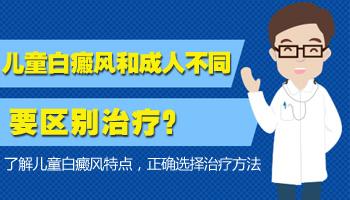 15岁男孩肩膀有白斑到哪家医院能治疗好,哪家医院专业