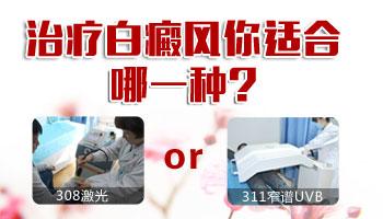 15岁男孩腰部有圆形白斑怎么回事,需要治疗吗